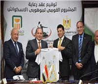 وزارة الشباب والرياضة: بدء المرحلة الثانية من مشروع موهوبي الاسكواش
