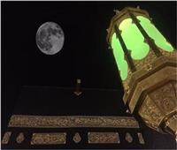 القمر يتعامد على الكعبة المشرفة في ظاهرة تشاهد بالعين المجردة