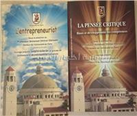 رئيس جامعة القاهرة: ترجمة فرنسية لكتابي التفكير النقدي وريادة الأعمال