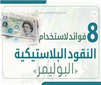 إنفوجراف| 8 فوائد لاستخدام النقود البلاستيكية «البوليمر»