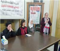 رفض خطة ترامب «حاضر» في إحياء اتحاد المرأة الفلسطينية بمصر ليومها العالمي