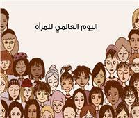 الأمم المتحدة تحتفل بـ«اليوم العالمي للمرأة»