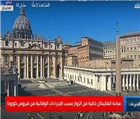 شاهد  ساحة الفاتيكان خالية تماما من الزوار بسبب «كورونا»