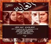 المركز القومي للسينما يكرم أول فيلم سينمائي مصري مستقل