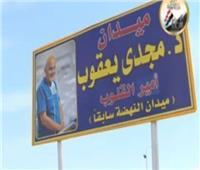 فيديو| إطلاق اسم مجدى يعقوب على أكبر ميدان بمدينة الشروق