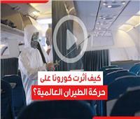 فيديوجراف| كيف أثر كورونا على حركة الطيران العالمية؟