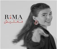 ريما يوسف تزيح نانسي عجرم من عرش «Top 20» لبنان بأغنية «معليش»