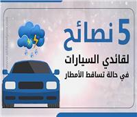 إنفوجراف | 5 نصائح لقائدي السيارات في حالة تساقط الأمطار.. تعرف عليها