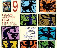 «صندوق الدنيا وحبيب» الأفضل.. «الأقصر للسينما الإفريقية» يعلن الأفلام الفائزة