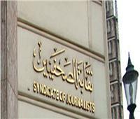 «الصحفيين» تؤجل اجتماع مجلسها ليوم السبت بسبب سوء الطقس