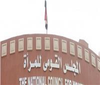 القومي للمراة يهنئ لميس جابر على انطلاق برنامجها التاريخي الجديد