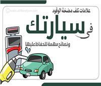 إنفوجراف| علامات تلف مضخة الوقود في سيارتك.. ونصائح للحفاظ عليها