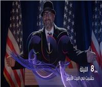 فيديو| موعد عرض مسلسل حشمت في البيت الأبيض على cbc