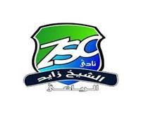 نادي الشيخ زايد يتخذ إجراءات وقائية لمواجهة كورونا