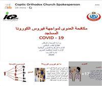 الكنيسة تنشر معلومات وقائية للحد من انتشار «كورونا»
