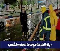 فيديو| «الشرطة في خدمة الوطن والشعب».. ملحمة جديدة سطرها الأبطال في التعامل مع أزمة الأمطار