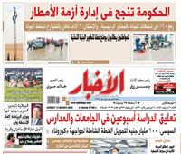 «الأخبار»| الحكومة تنجح فى إدارة أزمة الأمطار