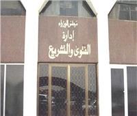 الفتوى والتشريع: سريان أحكام تأمين المرض على القطاعين العام والخاص