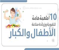 إنفوجراف |  10 أطعمة هامة لتقوية وزيادة مناعة الأطفال والكبار