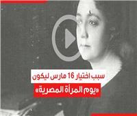 فيديوجراف| سبب اختيار 16 مارس ليكون «يوم المرأة المصرية»