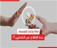 فيديوجراف| تجنبًا لكورونا.. ماذا يحدث للجسم بعد الإقلاع عن التدخين؟