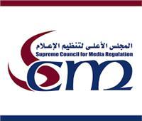 «الأعلى للإعلام» يحقق في نشر مواقع شائعة حظر التجوال
