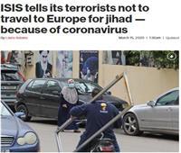 «داعش» يأمر مسلحيه بعدم تنفيذ أعمال إرهابية في أوروبا بسبب «كورونا»