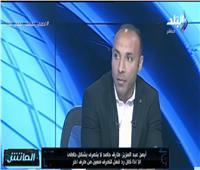 أيمن عبد العزيز مدافعا عن طارق حامد: انفعاله على كهربا «طبيعي»