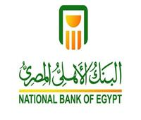 البنك الأهلي المصري يفعل اتفاقية لإتاحة التسوق من خلال 43 ألف ماكينة إلكترونيًا