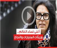 فيديوجراف| أغنى نساء العالم.. وريثات المليارات والنجاح
