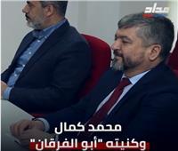 فيديو| «سليماني تركيا».. من هو رجل «أردوغان» الأول في ليبيا؟