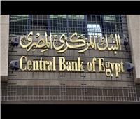 خبير مصرفي: 7 فوائد لتخفيض البنك المركزي أسعار الفائدة 3%
