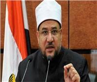 الأوقاف: تعليق اجتماعات اللجان العلمية بالأعلى للشؤون الإسلامية