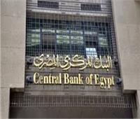 المركزي: إسقاط ديون بقيمة 9.9 مليار جنيه ضمن مبادرة تسوية المديونيات الأقل من مليون جنيه