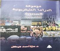 «هيئة الكتاب» تصدر أول موسوعة للدراما التلفزيونية