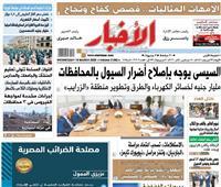 تقرأ في جريدة الأخبار.. السيسي: مليار جنيه لخسائر الكهرباء والطرق وتطوير منطقة «الزرايب»