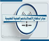 إنفوجراف  مبادرات قطاع الاتصالات لدعم العملية التعليمية