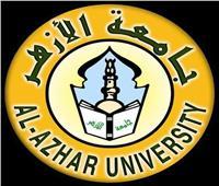 جامعة الأزهر تقوم بعزل أستاذ بكلية دراسات بنات سوهاج
