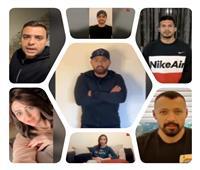 أبرزهم السقا ورامي صبري وطارق حامد.. مشاهير يشاركون في مبادرة «خليك في البيت»