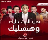 «في البيت خليك.. وهانسليك».. خريطة «MBC مصر» للبرامج الترفيهية