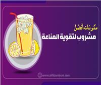 إنفوجراف | فيروس كورونا| تعرف على مكونات أفضل مشروب لتقوية جهاز المناعة