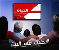 """قناة الحياة تطلق مبادرة """"خليك في البيت"""".. مسلسلات ومسرحيات ترفيهية وهذه مواعيدها"""