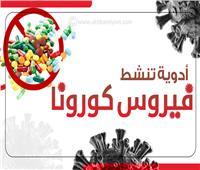 إنفوجراف | أدوية تنشط فيروس كورونا