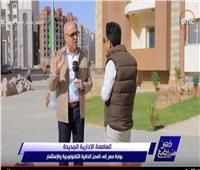 فيديو| وزير الإسكان يكشف عن أهم هواياته