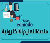 إنفوجراف| برنامج «edmodo» منصة التعليم الألكترونية وكيفية التسجيل