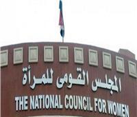 ٩ مايو.. نظر دعوى حل المجلس القومي للمرأة
