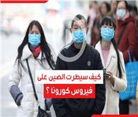 فيديوجراف| كيف سيطرت الصين على فيروس كورونا؟