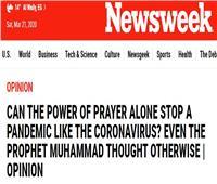 صحيفة أمريكية: النبي محمد أول من اقترح الحجر الصحي في انتشار الوباء