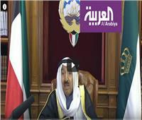 فيديو| أمير الكويت: تابعت بكل ارتياح إجراءات الحكومة لمواجهة «كورونا»