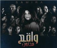 فيديو| تعبر عن ما نعيشه.. سميرة سعيد تطرح أغنية «واقع مجنون»